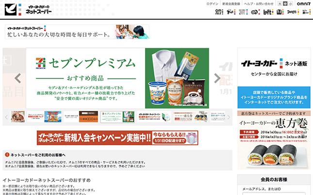イトーヨーカドーのネットスーパーのホームページ