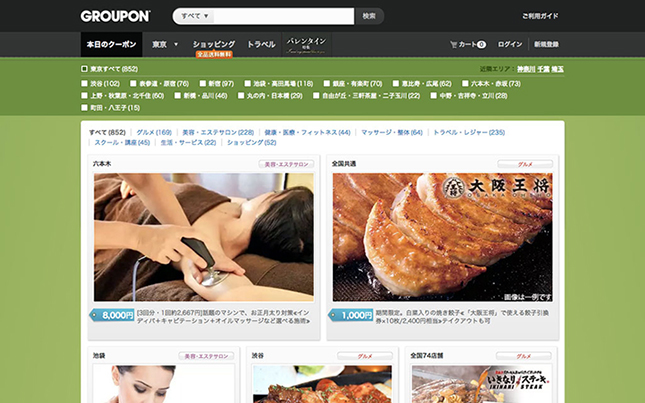 GROUPON(グルーポン)のホームページ