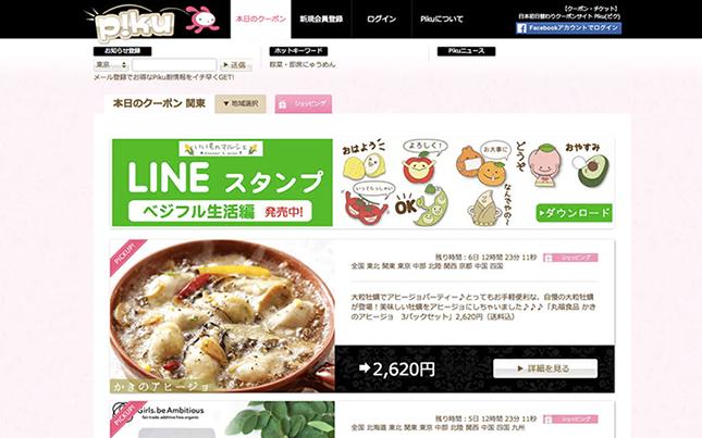 Piku(ピク)のホームページ