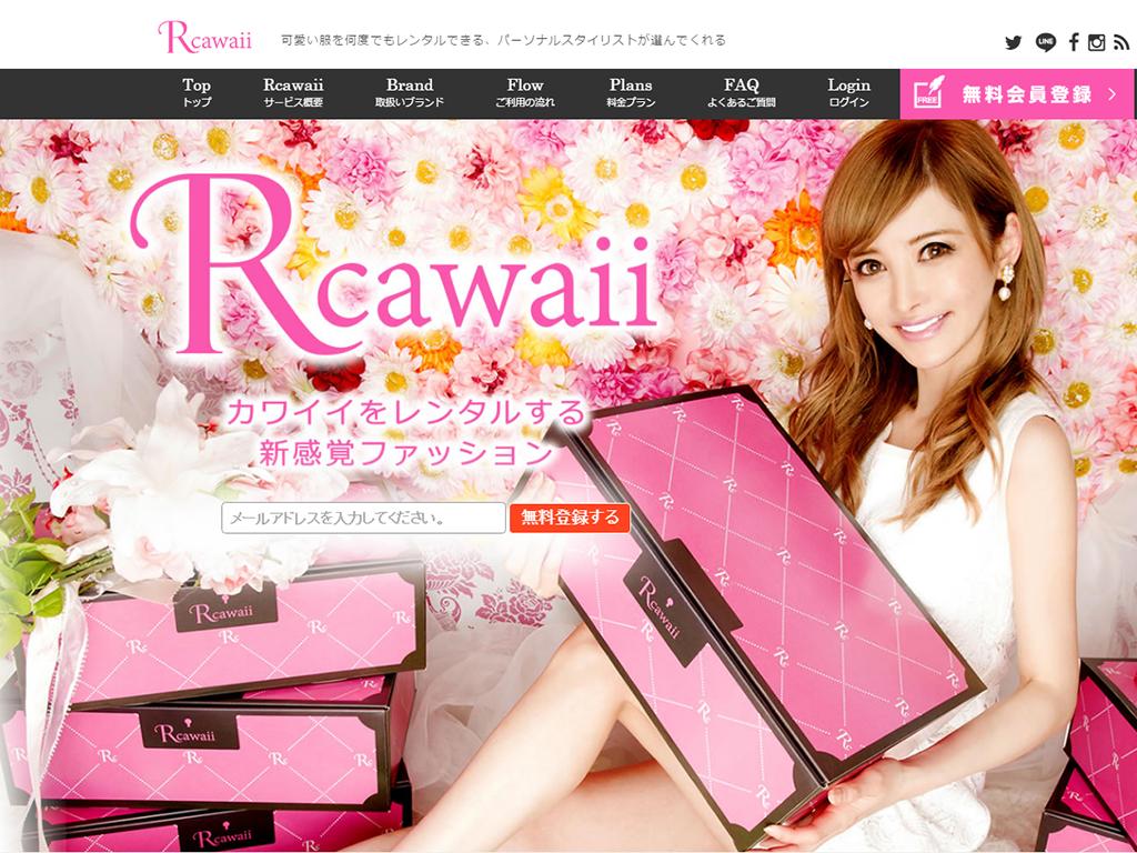 Rcawaii(アールカワイイ)のファッションレンタルサービス