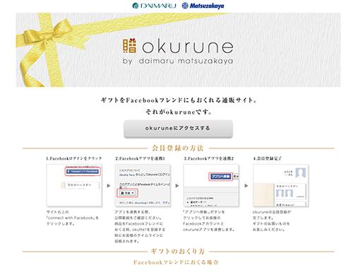 okuruneのホームページ