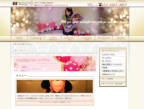 バルーンサービスのホームページ