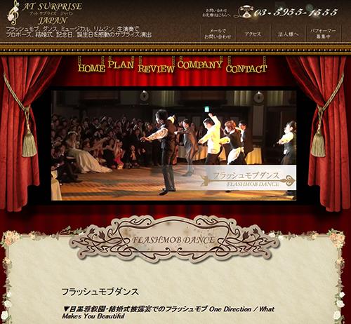 フラッシュモブダンスのホームページ