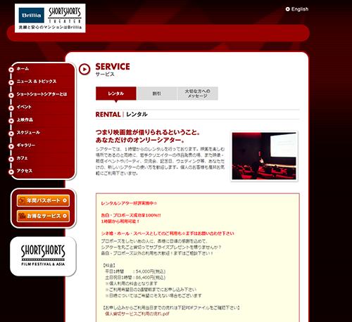 映画館貸切のホームページ