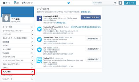 Twitterの連携しているアプリ一覧画面