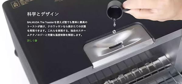 吸水口があるバルミューダ製のトースター「BALMUDA The Toaster」の画像
