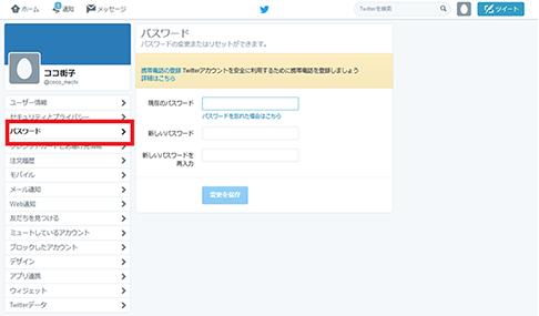 Twitterでパスワードを変更する画面