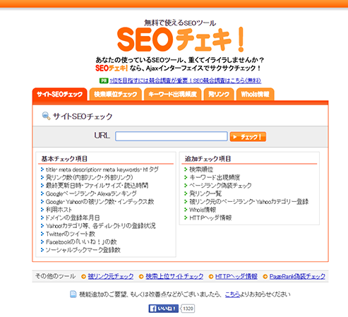 SEOチェキ!のホームページ