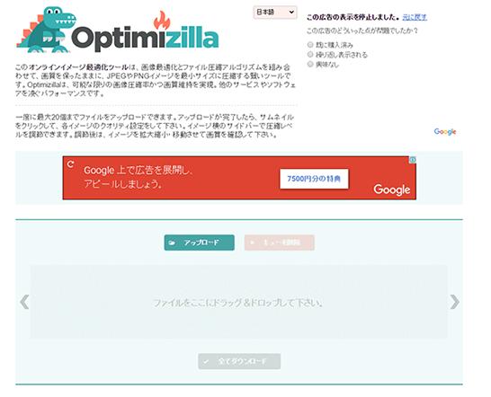 Optimizillaのホームページ