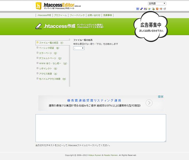 .htaccess Editorのホームページ