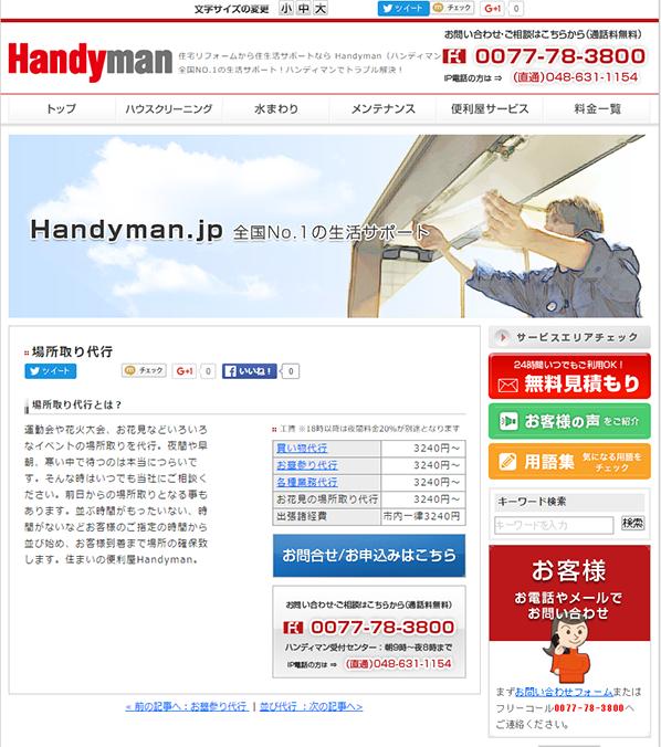 お花見の場所取りを代行してくれる便利屋さん「handyman」