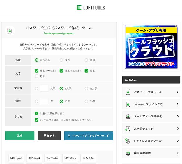 パスワード生成ツールのホームページ