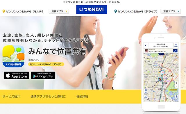 お花見に便利な地図アプリ「みんなで位置共有」