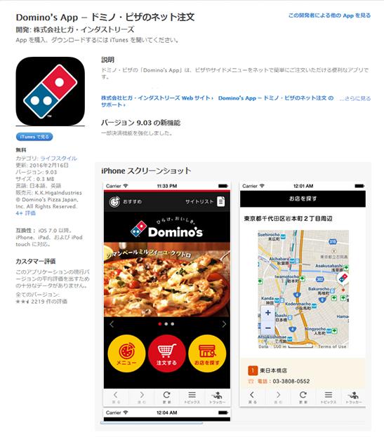 「ドミノ・ピザ」による注文用アプリ「Domino's App」