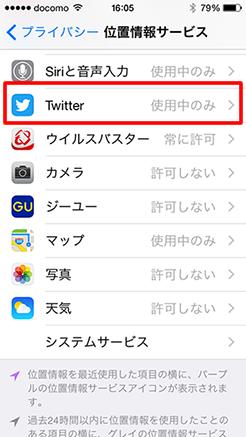 「Twitter」を選ぶ