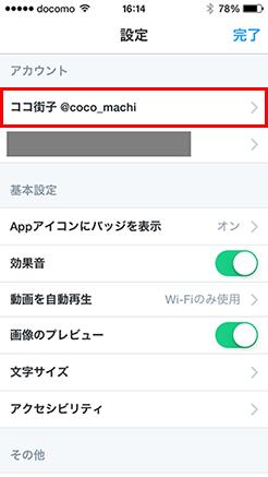 Twitterの設定するアカウントを選ぶ画面