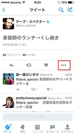 TwitterでTL上のツイートをタップする画面