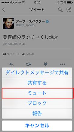 Twitterでミュートを選ぶ画面