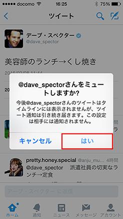 TwitterでイートがTLに表示されなくなる確認画面