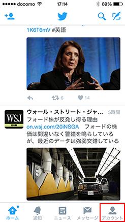 Twitterの「アカウント」をタップ画面