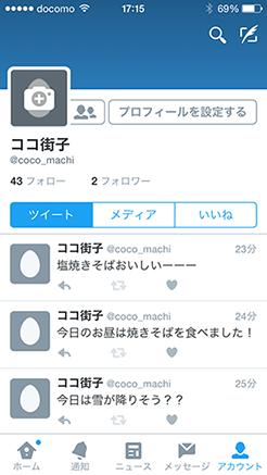 Twitterの今までのツイートが表示する画面