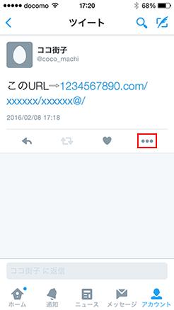 Twitterで該当するツイートをタップする画面