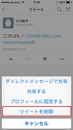 Twitterで「ツイートを削除」を選択する画面