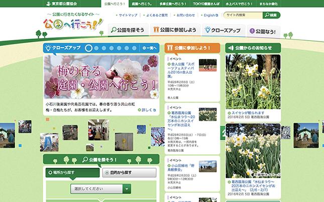 育児に役立つサイト「~公園に行きたくなるサイト~ 公園へ行こう!」