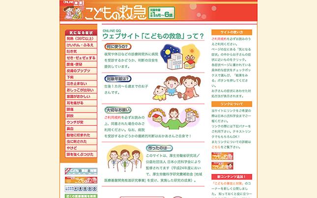 育児に役立つサイト「こどもの救急」