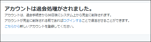 Twitter(ツイッター)退会処理完了の画像その2