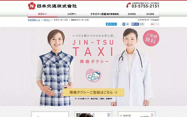 妊娠・出産に役立つサービス「陣痛タクシーサービス」