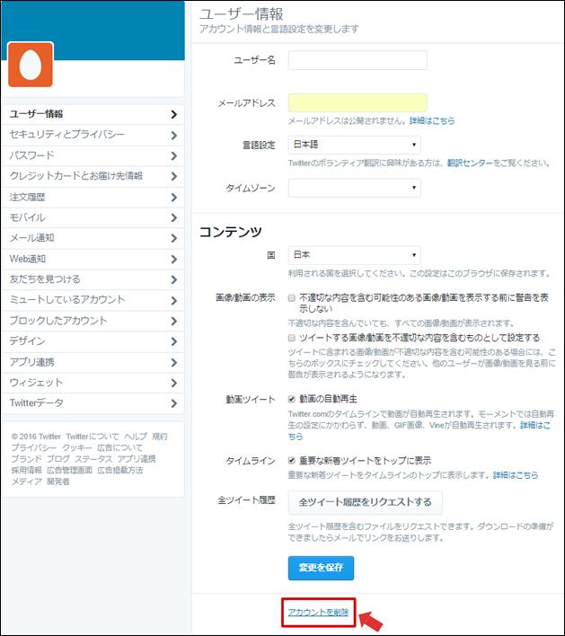 Twitter(ツイッター)退会用のアカウント削除画面その2