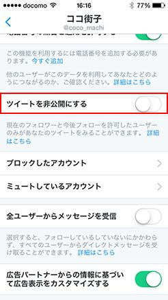 Twitterで「ツイートを非公開にする」の画面後