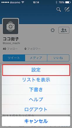 Twitterの設定をタップする画面