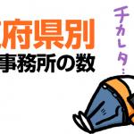 都道府県別に税理士事務所の数を知りたくなったので統計データから調べてみた件