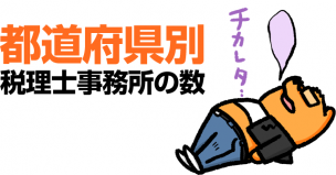 都道府県別、税理士事務所の数
