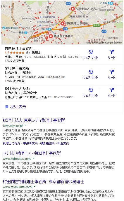 渋谷で検索「税理士事務所」