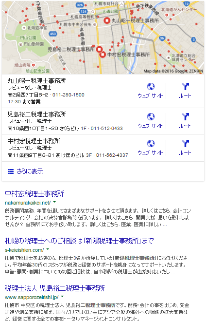 札幌で検索「税理士事務所」