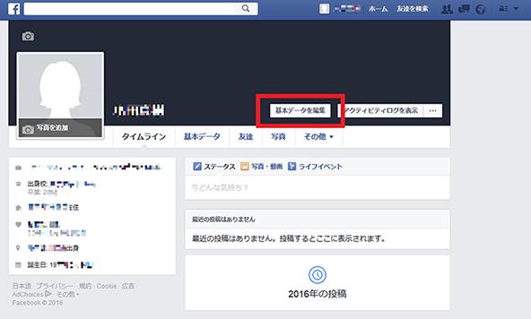 Facebookのプロフィールの公開範囲を設定