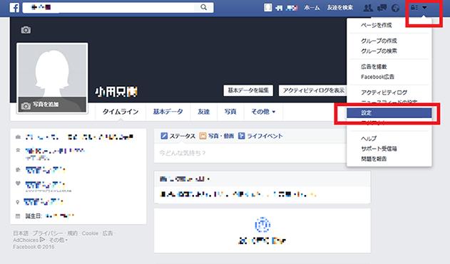 Facebookの公開範囲設定