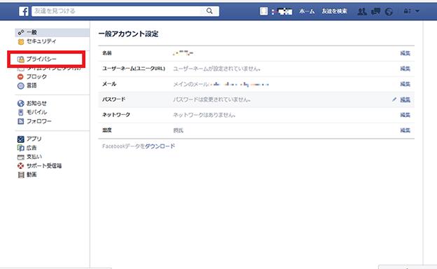 Facebookのメニューから「設定」を選択