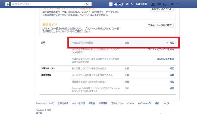 Facebookで「プライバシー」を選択