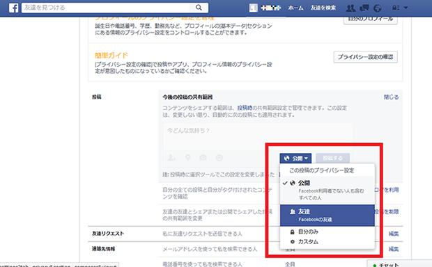 Facebookで今後の投稿の共有範囲を編集