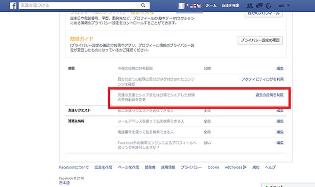Facebookで過去の投稿の公開範囲を設定