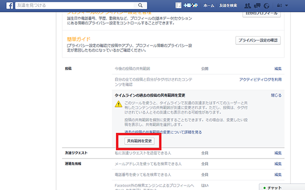 Facebookで「過去の投稿を制限」を選択