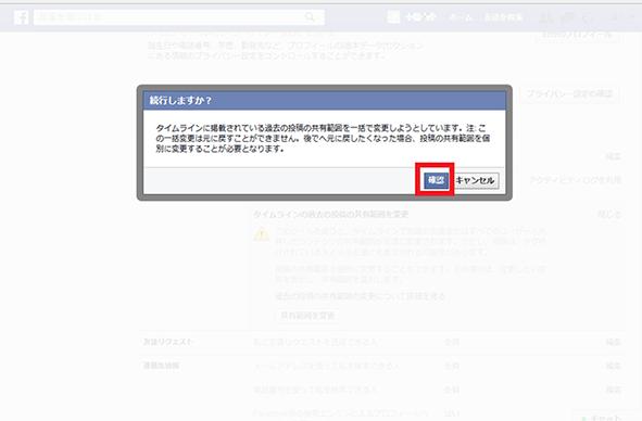 Facebookで「共有範囲を変更」をクリック