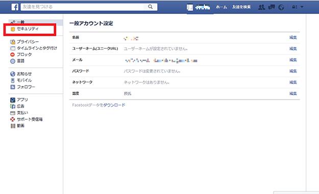 Facebookでメニューから「設定」を選択