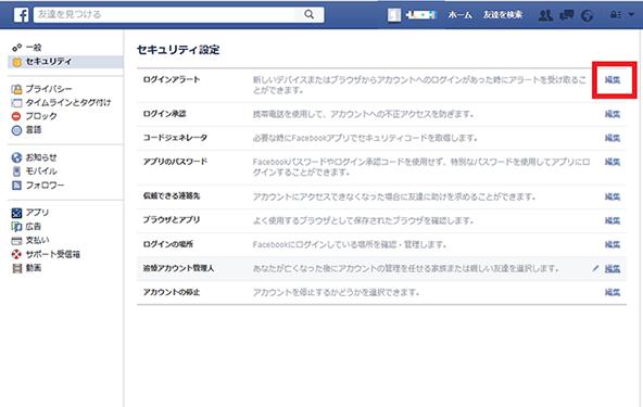 Facebookで「セキュリティ」を選択