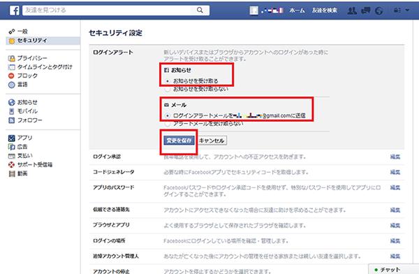 Facebookの「ログインアラート」を編集」