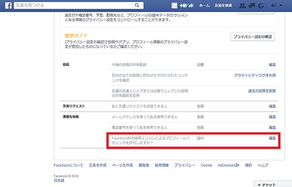 Facebookのプライバシー設定画面